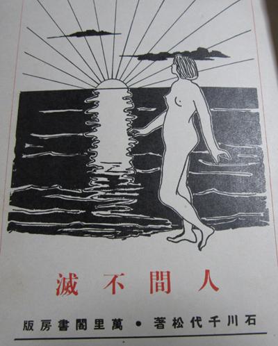 石川千代松著 『人間不滅』