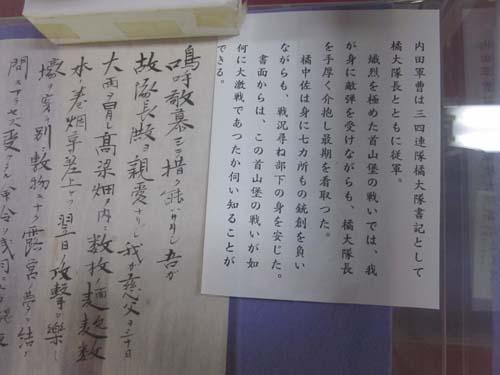 内田軍曹の記録