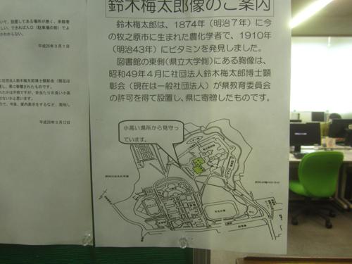 鈴木梅太郎.14.05.14.