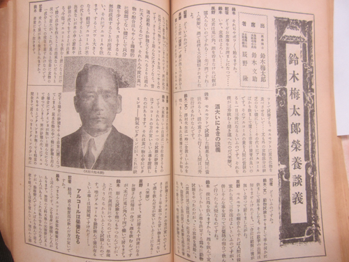 鈴木梅太郎栄養談義.14.05.16.