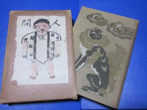 石川千代松著 『人間』