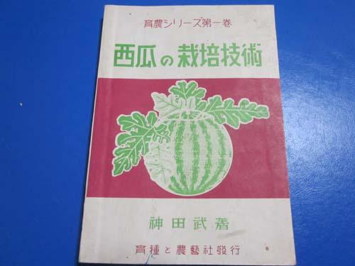 スイカの栽培技術.11.07.03.