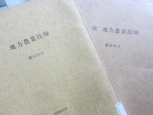 薦田快夫 地方農業技師.14.10.27.