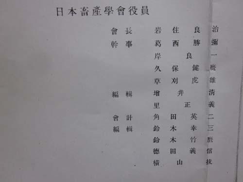 日本畜産学会役員名簿