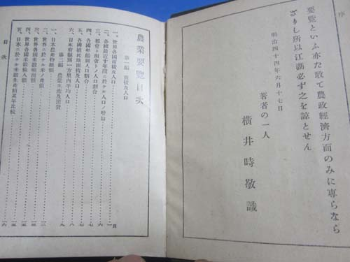 横井時敬博士の序言.12.07.24.