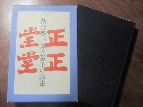 落合豊三郎と孫子の兵法.15.02.06.
