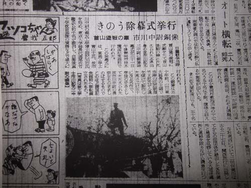 静岡新聞 昭和33年8月31日