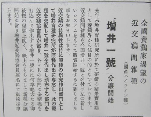 増井1号販売広告.12.08.24.