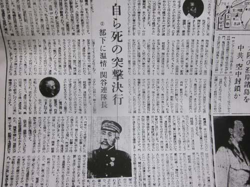 静岡新聞 關谷連隊長