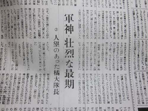 静岡新聞 橘中佐