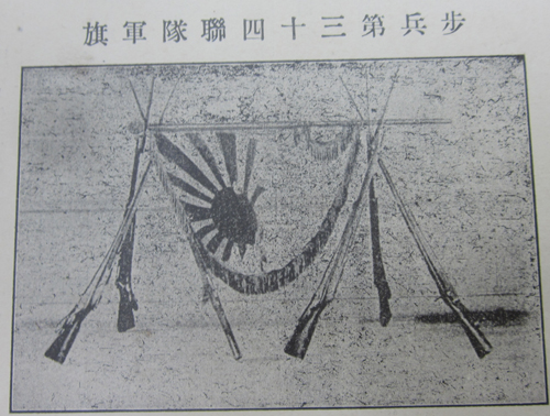 静岡34連隊軍旗.12.09.06.