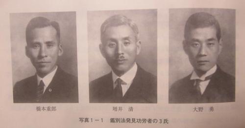 初生雛鑑別技術発見者.15.04.01.
