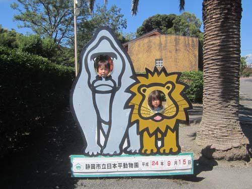 日本平動物園.12.09.15.