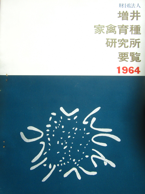 増井家禽育種研究所要覧.12.12.04.
