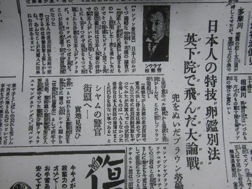 雌雄鑑別法英下院で大論戦.13.02.22.