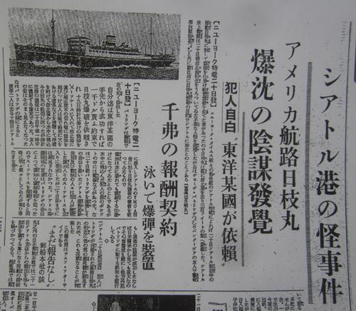 日枝丸事件.13.02.23.